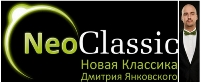 Дмитрий Янковский | Классика в современной обработке